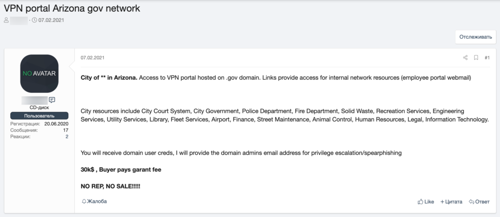 Marketplace listing for access to a US government network on XSS.is